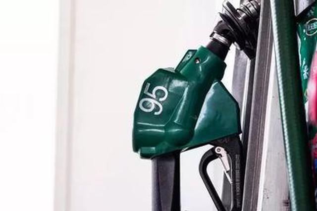 油价又要变  或将是今年第五次上涨……