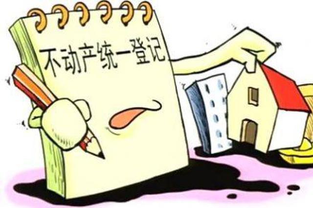 禁止房企强制委托办不动产登记 违者被通报、记入企业信用档案