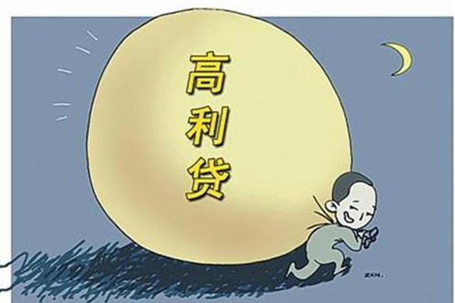 """淄博男子借两万元高利贷 利息""""滚""""5个月房子没了"""