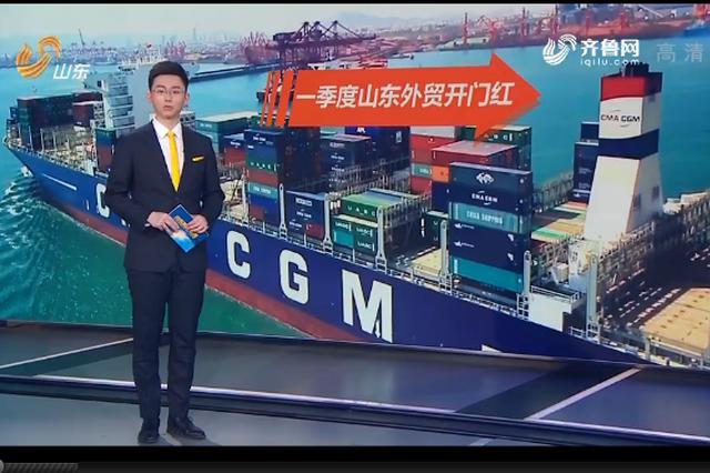 """一季度山东对""""一带一路""""沿线国家进出口增长13%"""