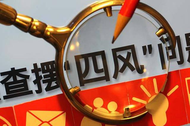 """中纪委国家监委曝""""四风""""问题典型 枣庄一案例在列"""