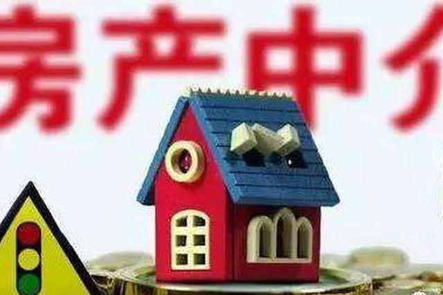 山东曝光73家违法违规房地产中介 青岛这7家在列