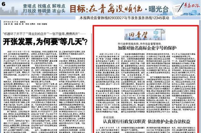 回音壁 中粮集团维权问题 青岛三部门作出回应