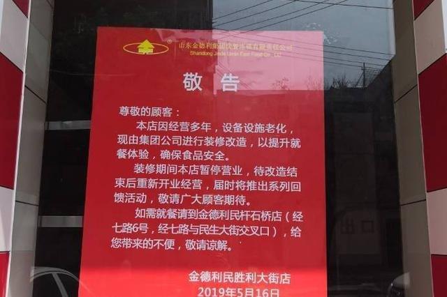 """追踪: 济南被曝""""有老鼠""""快餐店已停业改造 金德利民:向市"""