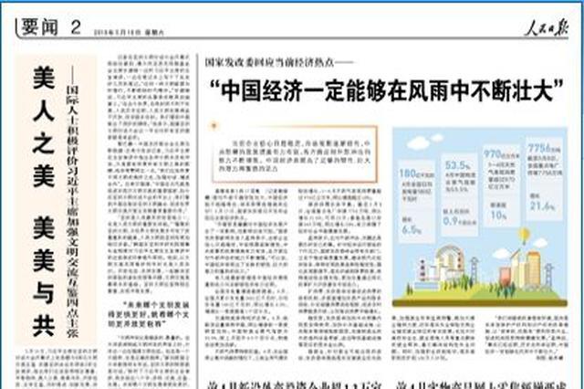 """人民日报关注李延荣""""蟑螂工厂"""":创新思路助力环保"""