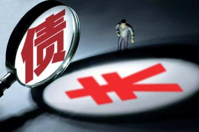今年山东省发行新增债券680亿元 完成发行任务