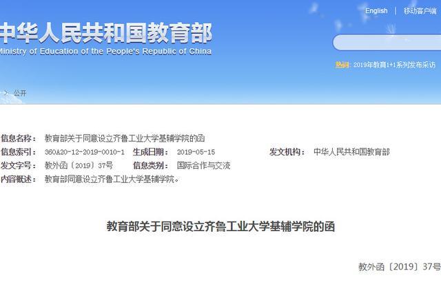 山东新增一所中外大学合作学院:年招生本科240人