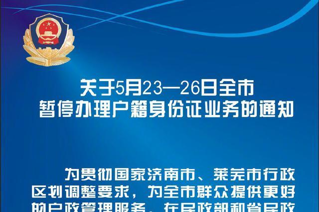 5月23日至26日济南全市暂停办理户籍 身份证业务