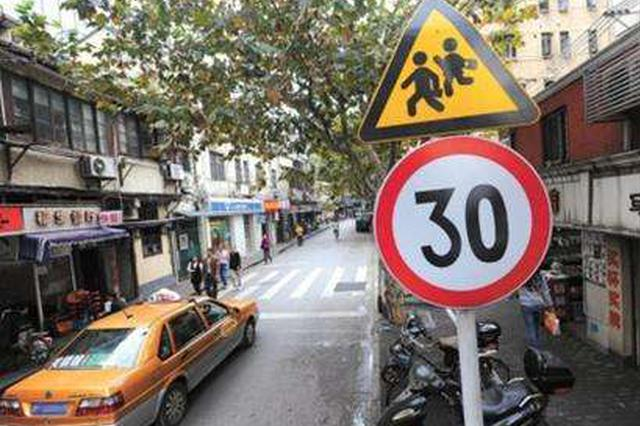 烟台89处学校门前限速 上下学时段限速30公里每小时
