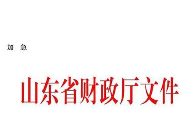 山东省财政提高县乡道智能交通安全系统建设资金绩效