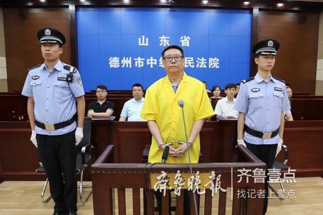 山东省政协原常委魏绍水一审获刑11年