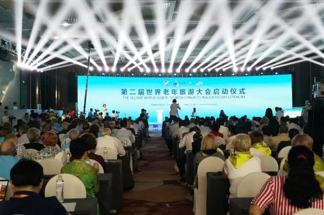第二届世界老年旅游大会在烟台开幕