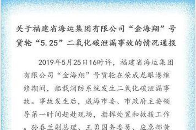 山东荣成货船二氧化碳泄漏致10死19伤 责任人被控制