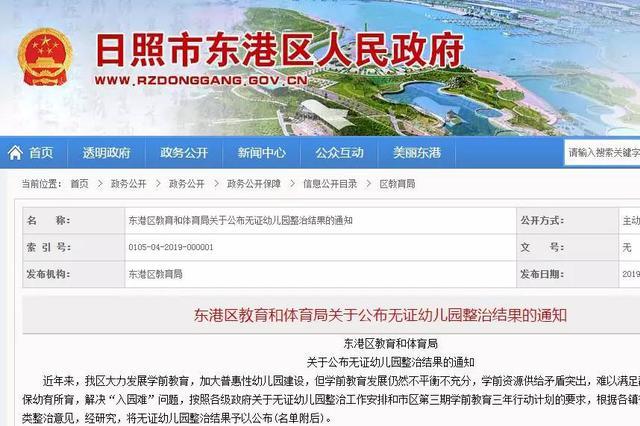 官网发布 名单曝光 日照这13家幼儿园被取缔了