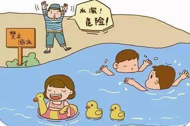 五学生溺亡 山东发布未成年人防溺水工作紧急通知