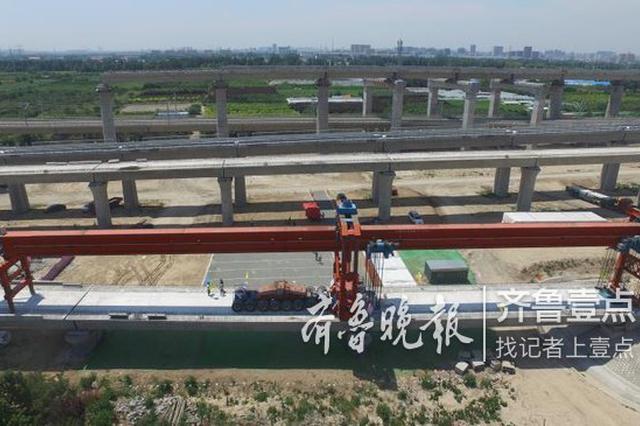潍莱高铁首个标段箱梁架设全面完成 预计明年通车