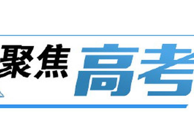 山东普通高校招录工作时间确定 28日起首次志愿填报