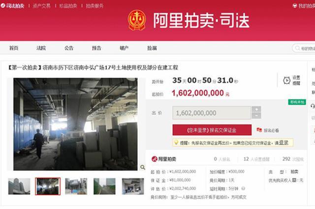 """曾是""""济南第一高"""" 济南中弘广场将被司法拍卖"""