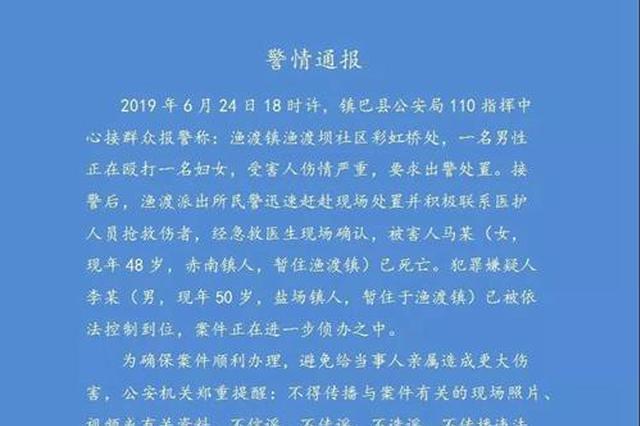 陕西镇巴县一男子当街殴打妇女致死 嫌疑人已被抓