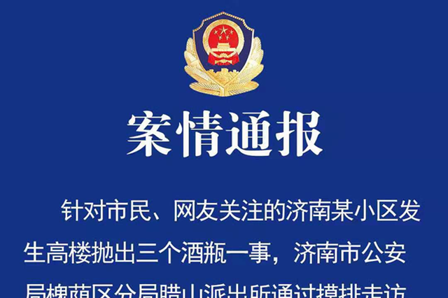 济南高空抛酒瓶的人找到了 已被刑事拘留