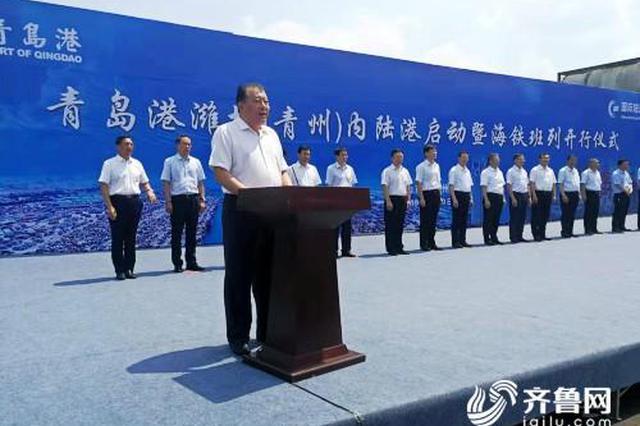 """青岛出海口""""搬""""到潍坊  青岛港潍坊(青州)内陆港正式开通"""