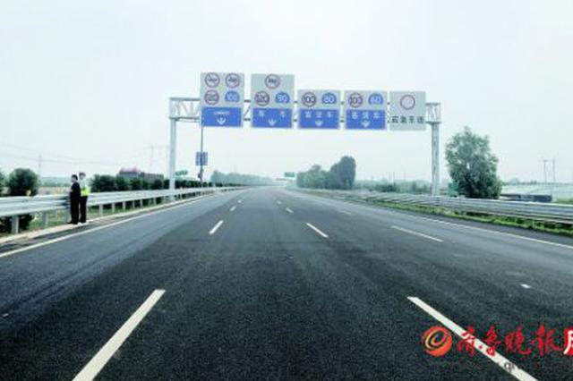 八车道的济青北线今晚试通行