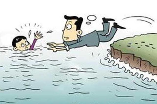 梁山小伙在河南救起溺水少年