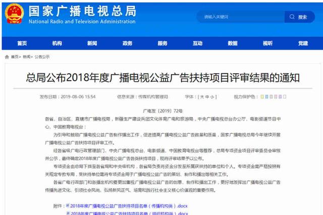 《传承红色基因 弘扬奋斗精神》入公益广告扶持项目