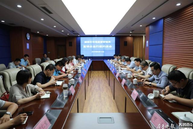 严禁虚假宣传 强制交易 淄博20家直销企业被集中约谈