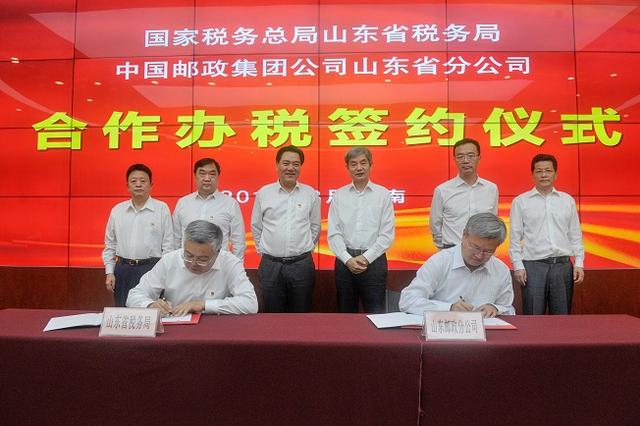 山东:税务邮政深度合作 打造便民纳税新体系