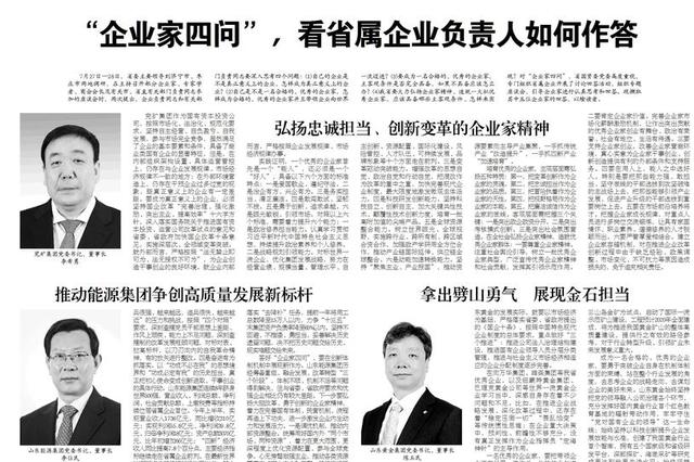 """省委书记四问企业家 山东5名省属企业""""掌门人""""这样作答"""