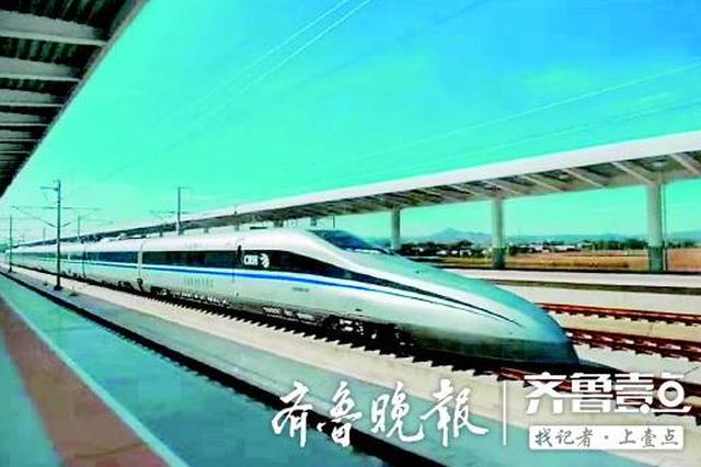 """时速388公里 鲁南高铁""""超速"""":提前1年开通"""
