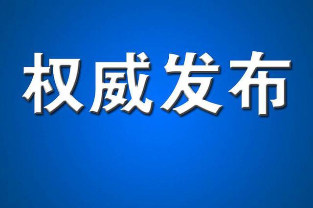 济南公布市政府领导同志工作分工 建立工作AB角制度