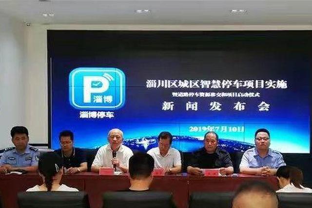 淄川区智慧停车收费情况来了 73辆车列入失信警告