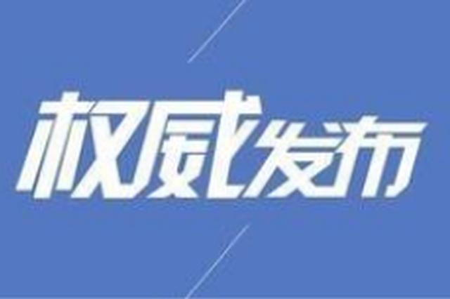 霍高原任省港口集团董事长 山东政府连发7条人事任免