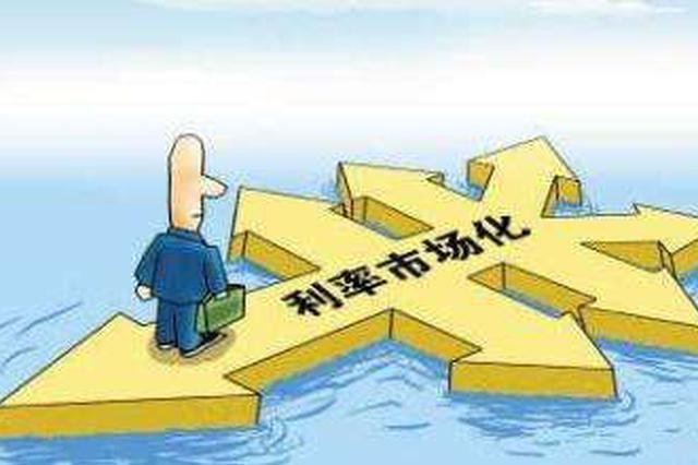 利率市场化改革像修水渠 资金之水精准流入企业田地