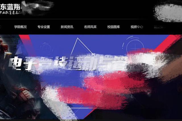 擅用他人肖像 山东蓝翔败诉 要赔170000元