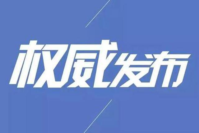 济南市政府最新人事任免:刘毅为济南市保健局局长