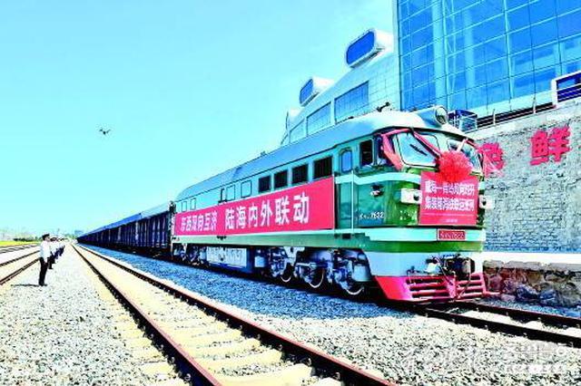 山东自贸区开出首条多式联运班列