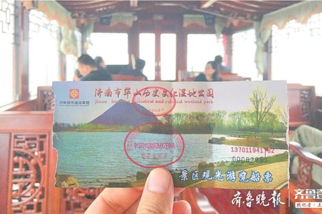 济南华山湖游船迎首个小长假 市民冒雨排队:只开放俩码头不过