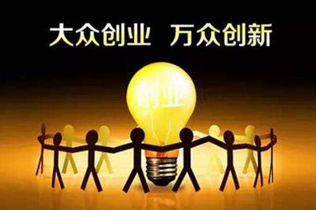 加快建设创新创业共同体有多重要 山东科技厅长说