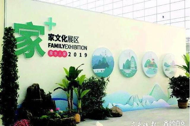 第八届山东文博盛宴启幕 传统与现代交相辉映