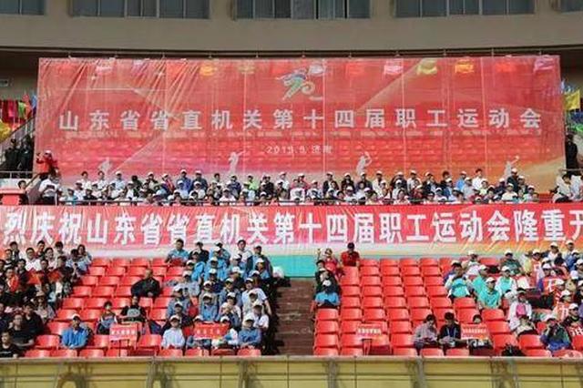 山东省省直机关第十四届职工运动会开幕 省总工会方队闪亮登场