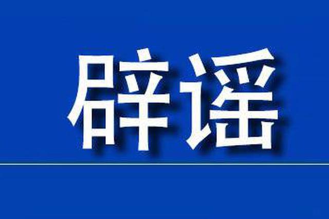 """辟谣 """"青岛五中涉嫌卖淫强奸案件""""为假消息"""