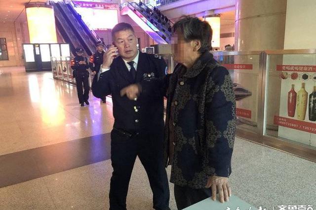 济南西站一八旬老人和家人走散 值班人员帮其报警找到家人