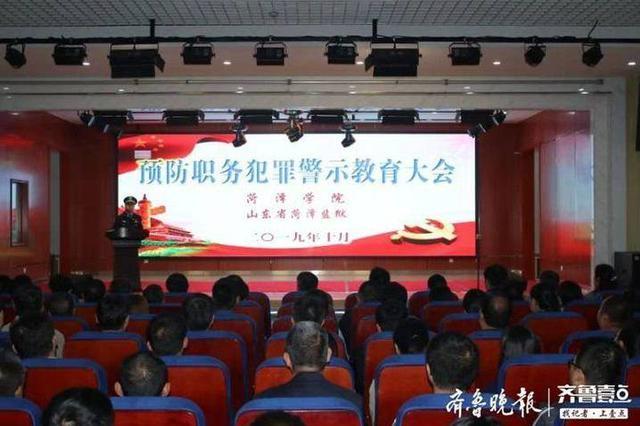菏泽学院部分单位赴监狱开展职务犯罪警示教育活动