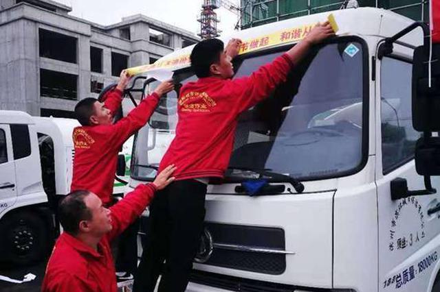 滨州四百余辆环卫车张贴创城标语 环卫争当创城使者