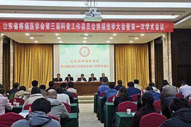 山东省疼痛医学会科普工作委员会换届 齐鲁医院岳公雷当选主委