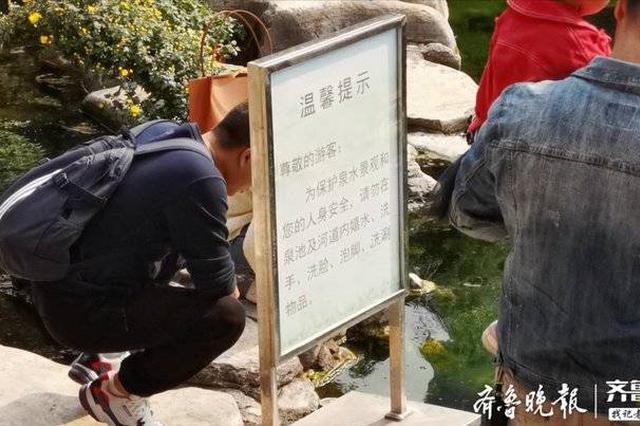 11日中午 济南白石泉处有人落水 一保安一游客跳水救人