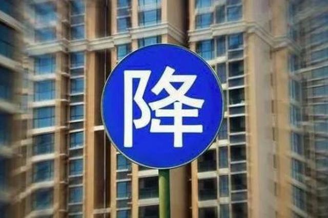 济南二手房价格连续六个月下降 青岛已八连降